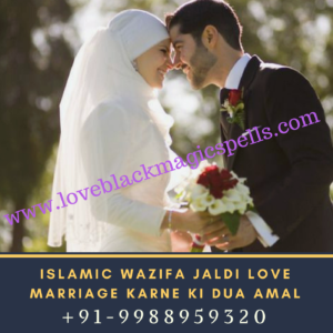 Islamic Wazifa Jaldi Love Marriage Karne Ki Dua Amal
