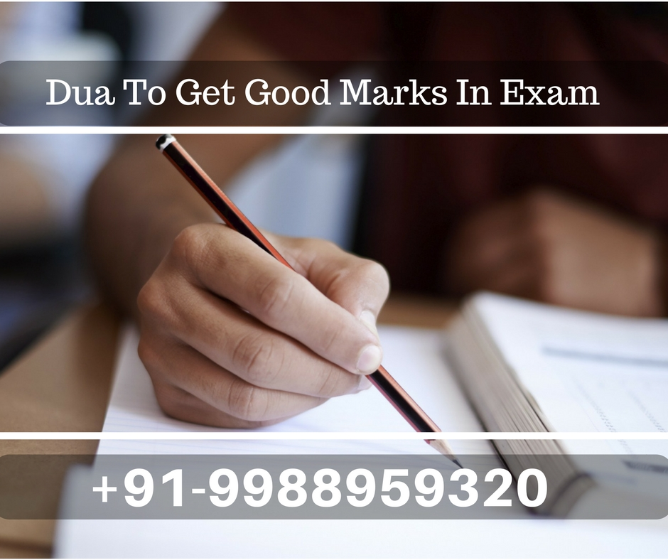 Dua To Get Good Marks In Exam