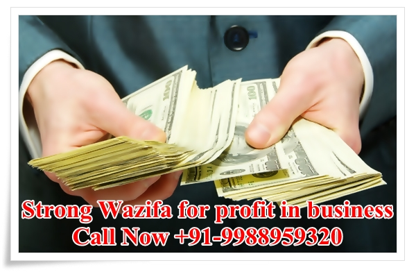Strong Islamic Wazifa To Get Success In Business